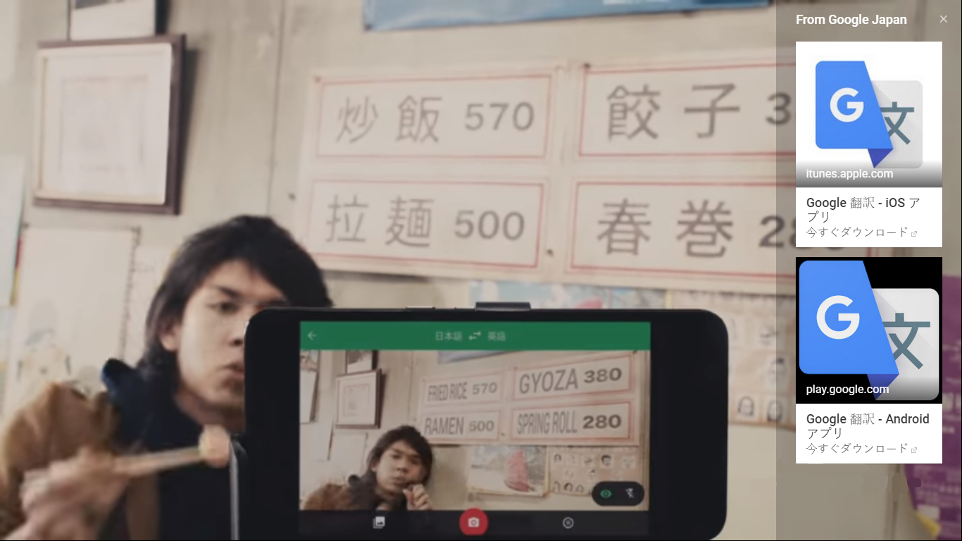 Read more about the article Japan Technology: Translation Apps